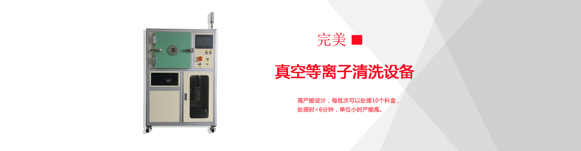 深圳市普拉斯玛自动化设备有限公司